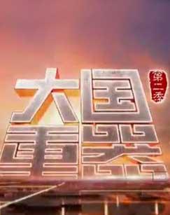 大国重器第二季剧照
