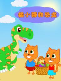 橘小猫和恐龙剧照