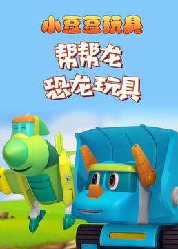 小豆豆玩具帮帮龙恐龙玩具剧照