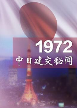 1972中日建交秘闻剧照