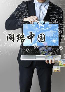 网络中国剧照
