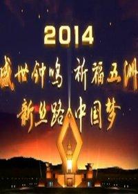 2014跨年祈福盛典剧照