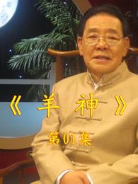 单田芳电视评书羊神
