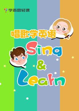 唱歌学英语sing&learn学而思轻课剧照