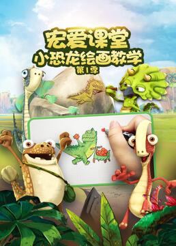宏爱课堂小恐龙绘画教学第一季剧照