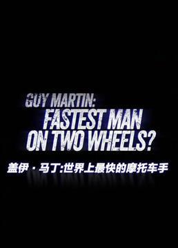 盖伊马丁世界上最快的摩托车手剧照