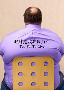 肥胖过度难以为生剧照