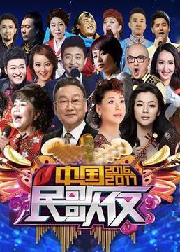 中国20162017民歌夜剧照