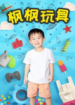 枫枫玩具剧照