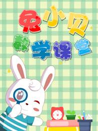 兔小贝数学课堂剧照