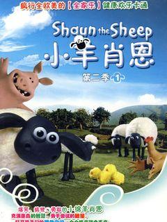小羊肖恩第二季