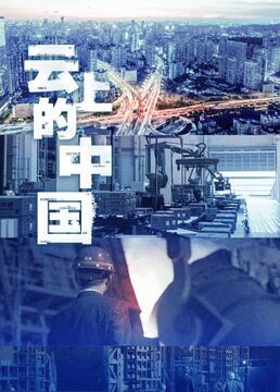 云上的中国剧照