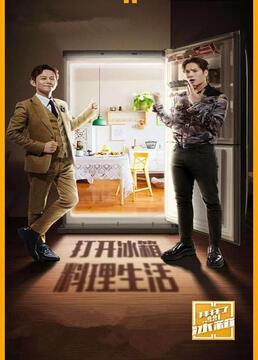 拜托了冰箱中国版第四季剧照