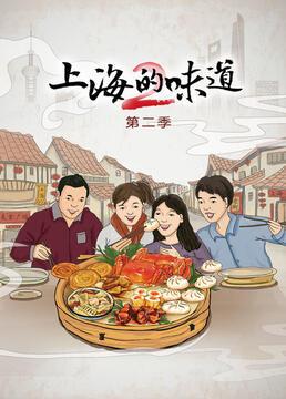 上海的味道第二季剧照