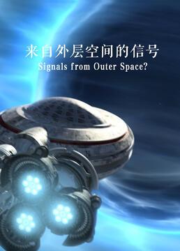 来自外层空间的信号剧照