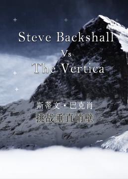 斯蒂文巴克肖挑战垂直峭壁剧照