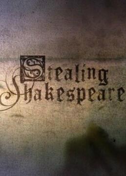 被盗的莎士比亚剧照