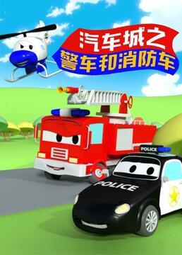 汽车之城警车和消防车剧照