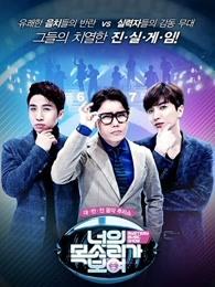 看见你的声音第一季韩国版剧照