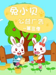 兔小贝公益广告第三季剧照