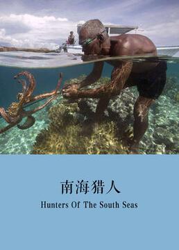 南海猎人剧照