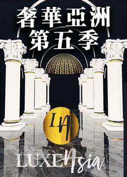奢华亚洲第五季剧照