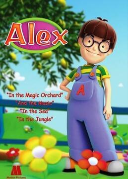 亚历克斯的发现