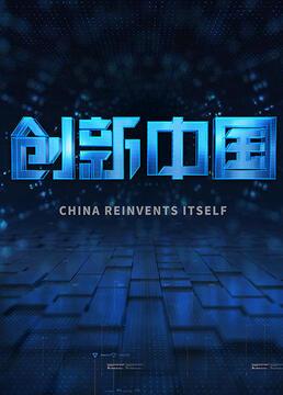 创新中国剧照