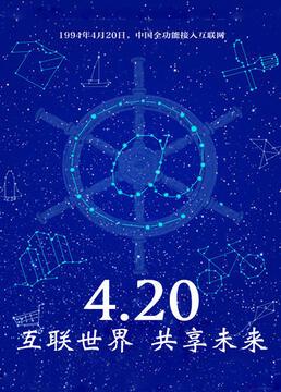 420互联世界共享未来2016剧照