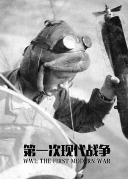 一战系列第一次现代战争剧照