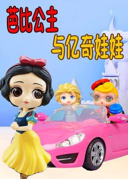 芭比公主与亿奇娃娃剧照