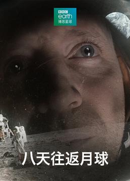 八天往返月球剧照
