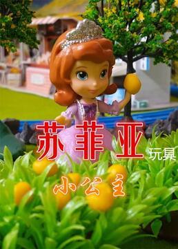 小公主苏菲亚玩具第一季剧照