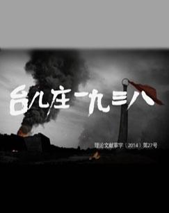 cctv10科教频道台儿庄一九三八剧照