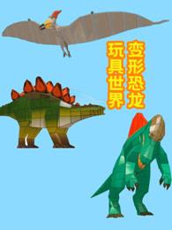 变形恐龙玩具世界剧照