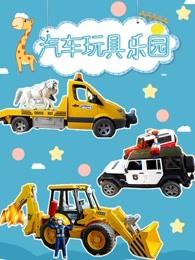 汽车玩具乐园剧照