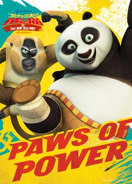 功夫熊猫之至尊传奇第二季