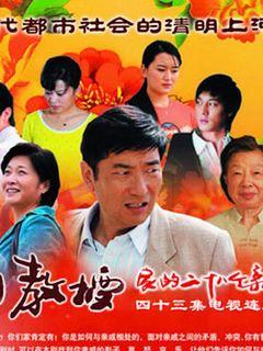 田教授家的28个亲戚剧照