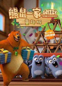 熊鼠一家童趣版剧照