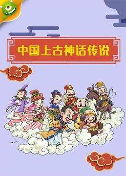中国上古神话传说剧照