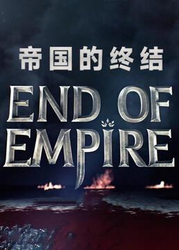 帝国的终结剧照
