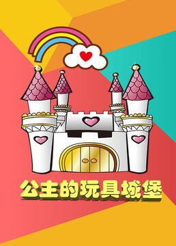 公主的玩具城堡剧照