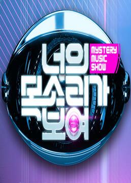 看见你的声音韩国版第一季剧照