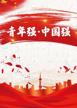 青年强中国强剧照