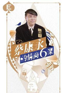 蔡康永的情商6课剧照