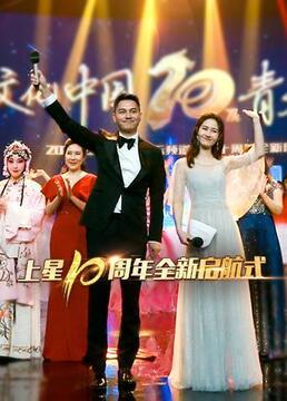 湖南国际频道上星十周年全新启航式剧照
