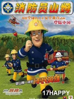 消防员山姆第六部