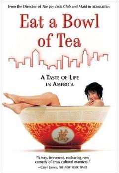 吃一碗茶剧照
