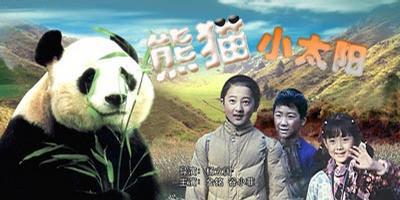 熊猫小太阳剧照