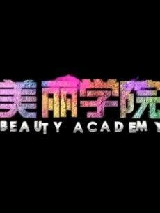 美丽学院第二季剧照